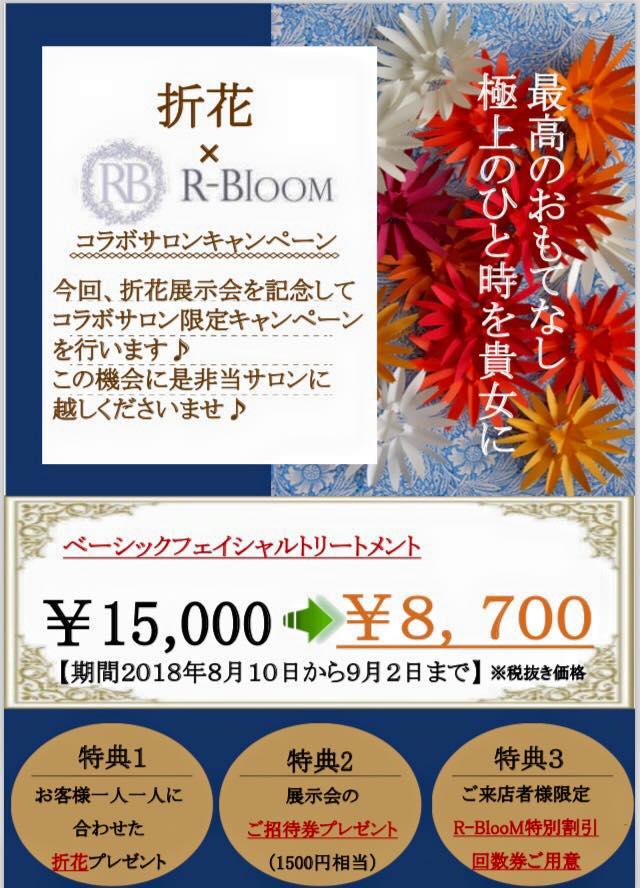 折花×R-BlooMコラボキャンペーン